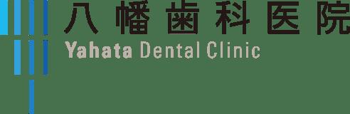 阿南市羽ノ浦で歯並び矯正治療なら、八幡歯科医院矯正専門サイト